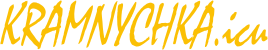 Інтернет крамниця одягу та аксессуарів KRAMNYCHKA